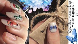 КОМБИНИРОВАННЫЙ МАНИКЮР сама себе снятие гель лака и дизайн ногтей как крепить слайдеры