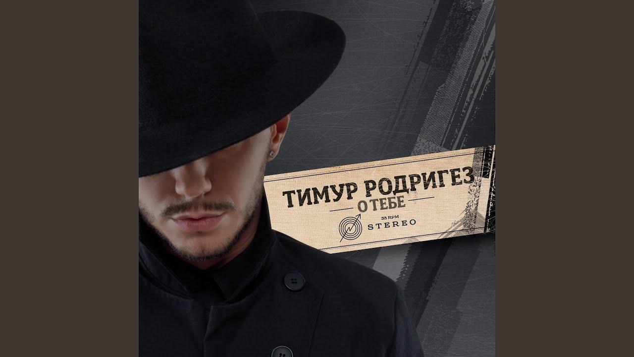БОЛЕН ТОБОЙ ТИМУР РОДРИГЕЗ СКАЧАТЬ БЕСПЛАТНО