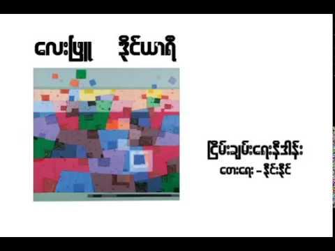 Nyein Chan Yae Ni Dan - Lay Phyu(Diary)