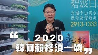 '19.03.25【趙少康觀點】2020韓、柯、賴 終須一戰!