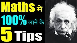 5 Tips to Study Maths, How to Study Maths, How to Score Good Marks in Maths