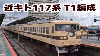 JR西日本 117系(近キト) T1編成 @大津京駅 thumbnail