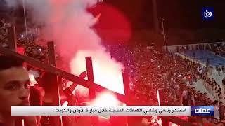 """رئيس الوزراء يستنكر """"الإساءة العابثة"""" خلال مباراة الأردن والكويت (11/10/2019)"""