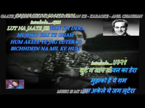 Gaaye Ja Geet Milan - Karaoke - Eng. & हिंदी  1st Time On YT For Karamvir Dhillor