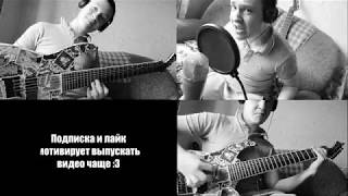 Килька - МЕДУЗА (MATRANG METAL/REMIX COVER)