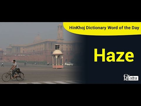 Meaning of Haze in Hindi - HinKhoj Dictionary