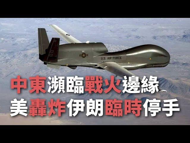 中東瀕臨戰火邊緣 美軍轟炸伊朗臨時停手【央廣國際新聞】