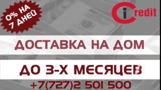 Быстрый кредит(, 2015-11-04T03:50:40.000Z)
