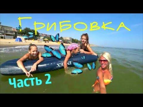 ГРИБОВКА 2018 : МОРЕ и ШАШЛЫКИ ! BLACK SEA RESORTS