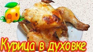 Курица с лимоном в духовке!#108