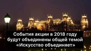 Ночь искусств 2018 в Москве