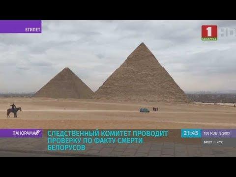 Гибель белорусских туристов на отдыхе в Египте. СК проводит проверку. Панорама