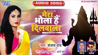 मेरा भोला है दिलवाला - Sanjana Raj का सबसे #सुपरहिट शिव भजन 2019 - Bhojpuri New Kanwar Song 2019