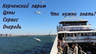 Керченская переправа, Сервис, Цены и Очереди. Что необходимо знать перед переправой в Крым.