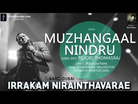 Muzhangaal Nindru   Eva.Joel Thomasraj   Irrakam Nirainthavarae   BARC Dubai   Christsquare