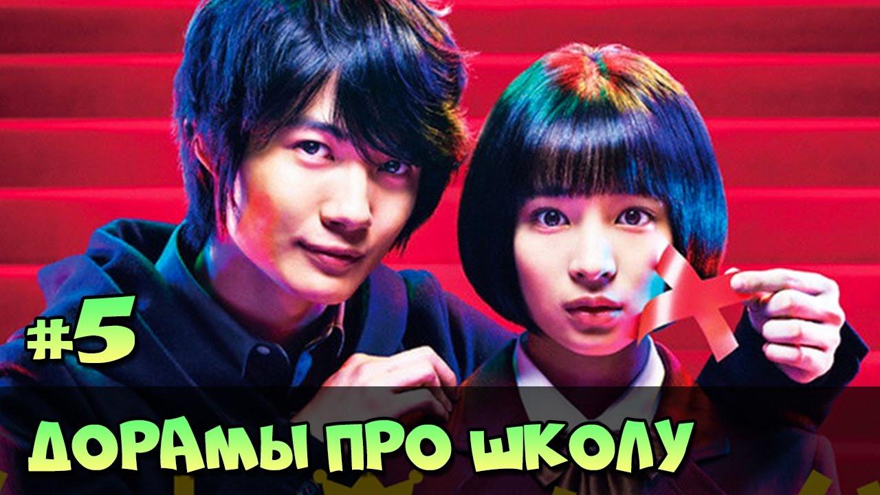 корейские сериалы смотреть онлайн про любовь и школу