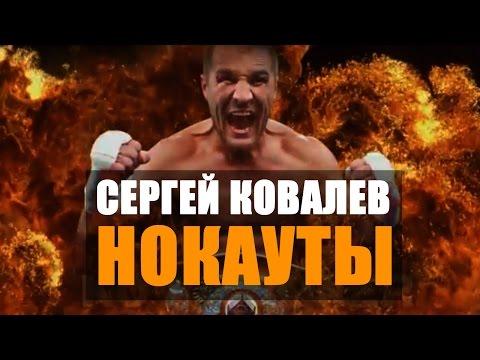Сергей Ковалев -...