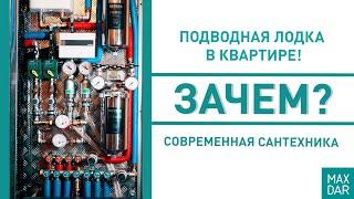 Современная сантехника | Правильный узел ввода водоснабжения в квартире | MaxDar