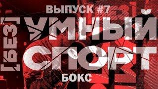 """""""[без]УМНЫЙ спорт"""". Выпуск 7. Бокс"""