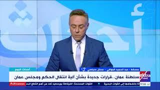 أحداث اليوم | سلطنة عمان.. تفاصيل القرارات الجديدة بشأن آلية انتقال الحكم