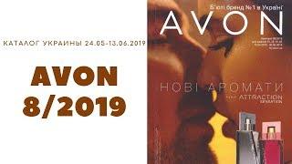 Каталог Avon 8 2019 Украина