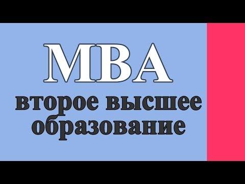 Высшее экономическое образование в Москве, получить второе