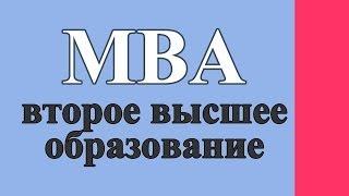 MBA или ВТОРОЕ ВЫСШЕЕ - что выбрать?
