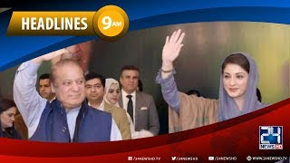 News Headlines | 9:00 AM | 12 July 2018 | 24 News HD