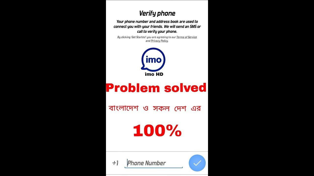 solved imo HD problem 2018   imo Hd login solved 2018   কিভাবে নুতুন ইমো  এইচডি চালাবেন নাম্বার ছারাই