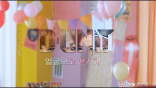 新人ガールズグループD-UNIT 『Im Missin' You』フルM/V動画