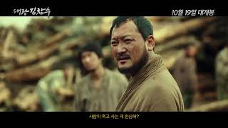 Video Man Of Will Korean Movie Trailer download MP3, 3GP, MP4, WEBM, AVI, FLV Maret 2018