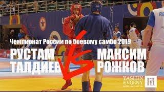 РУСТАМ ТАЛДИЕВ vs МАКСИМ РОЖКОВ / БОЕВОЕ САМБО