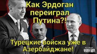 ШОК! Как Эрдоган переиграл Путина?! Турецкие войска в Азербайджане.