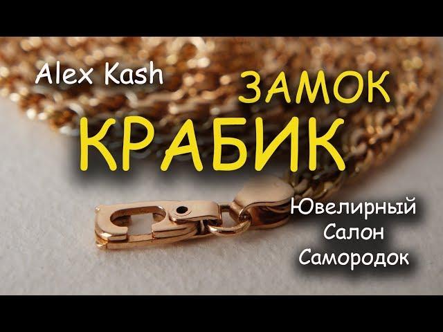 ЗАМОК КРАБИК для #цепи и #браслета ПРОЦЕСС ИЗГОТОВЛЕНИЯ от #AlexKash