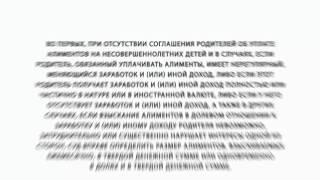 Взыскание алиментов в твердой денежной сумме(Вы смотрите видеоматериал проекта «Женская Юридическая Консультация» наш сайт http://www.zhyuk.ru/ В этом выпуске:..., 2016-02-06T17:09:12.000Z)