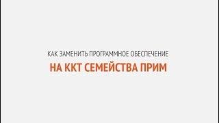 Как заменить программное обеспечение на ККТ семейства ПРИМ | Секреты сервиса