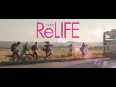 映画「ReLIFE リライフ」30秒予告編