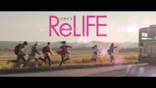 2017年4月15日 全国ロードショー 公式サイト:http://relife-movie.jp/ 公式Twitter:https://twitter.com/relife_eiga 公式instagram:https://www.instagram.com/relife_eiga/ ...