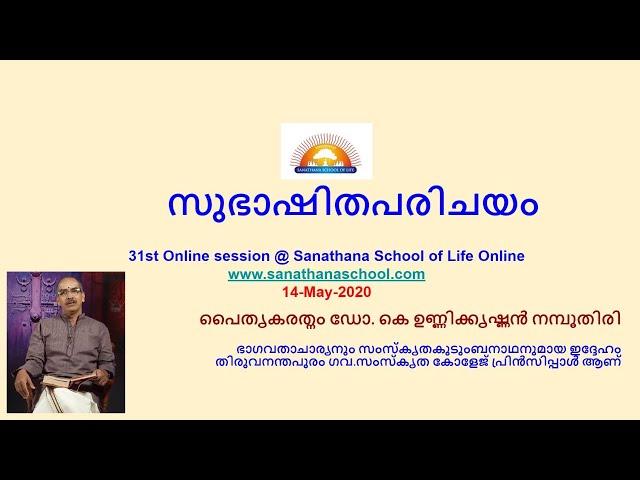 സുഭാഷിതപരിചയം - പൈതൃകരത്നം ഡോ. കെ ഉണ്ണിക്കൃഷ്ണൻ നമ്പൂതിരി @ Sanathana School of Life Online 14-May