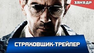 Страховщик - Русский Трейлер / Automata Trailer [HD]