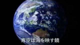 地球のうた 地球之歌 The Song of the Earth ~~~~~~~~ 作詞=柳...