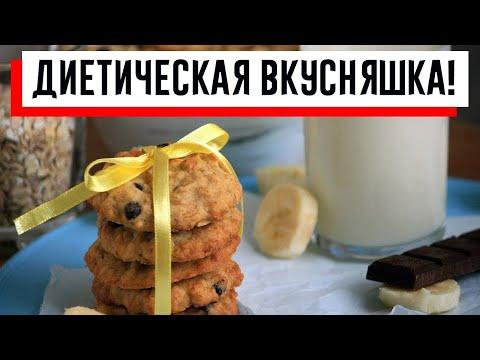 Диетическое творожно-овсяное печенье для стройняшек!