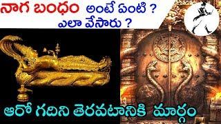 What is  NAGA BANDHAM ? | Anantha Padmanabha Swamy Temple Mystery Revealed | In Telugu | Eng subs