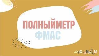 Студенческая весна ФМАС 2019 Полный метр
