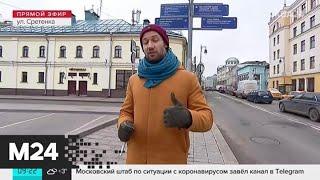 """""""Утро"""": высокая влажность ожидается в столице 5 марта - Москва 24"""