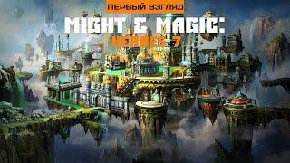 первый взгляд. Might & Magic: Heroes 7