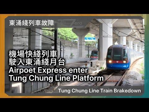 【第二條路】港鐵 AEL CAF-Train E103/K403 TS#3 駛經南昌三台 不停站
