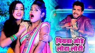 Lallu Mishra का सबसे सुपरहिट गाना 2019 - Piyawa Jore Lota Loti - Bhojpuri Superhit Song 2019