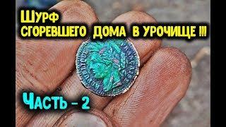 Находки в глубине сгоревшего дома Коп монет и шурф фундамента в урочище с металлоискателем Часть 2