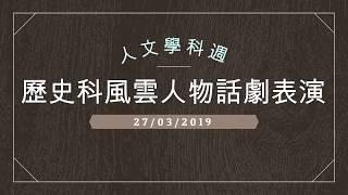 Publication Date: 2019-04-11 | Video Title: 九龍塘學校(中學部):歷史科風雲人物話劇表演 27/03/2